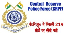 CRPF Assistant Sub Inspector ASI Steno Online Form 2017, crpf recruitment, crpf recruitment 2017 online application form, crpf recruitment 2017-18, sarkar result, sarkariresult.com, crpf upcoming vacancy, steno vacancy, crpf steno recruitment 2017