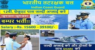 joinindiancoastguard, joinindiancoastguard apply online, joinindiancoastguard.gov.in, apply online, sarkari result, sarkari naukri