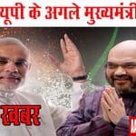 manoj sinha, manoj sinha bjp, manoj sinha news, up news, up next cm, manoj sinha cm, mohanpura gazipur, up news hindi