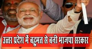 bjp won in uttar pradesh, bjp, bjp cm candidate