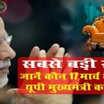 up cm candidate bjp, up cm, up news, up new cm, up next cm, uttar pradesh news, uttar pradesh chief minister, 17 march 2017