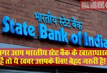 sbi latest news state bank of india Keep minimum balance or pay fine new rule