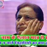 dainik jagran, dainik bhaskar, dainik bharat news in hindi, azam khan, yogi aditynath, up cm, hindi news, navbharat times hindi samachar