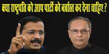 justice markandey katju, aap party, arvind kejriwal, president of india, mcd election, arvind kejriwal latest news, aagaz india news, www.aagazindia.com