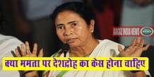ममता बनर्जी, mamta banerjee, mamta banerjee news, mamta banerjee news hindi, news in hindi, aagaz india news, mamta banerjee arrested, mamta banerjee full name