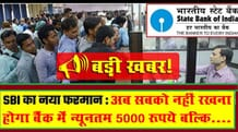SBI NEWS, sbi latest news, sbi breaking news, भारतीय स्टेट बैंक, state bank of india balance enquiry, new rule for sbi customers now you don't need to keep minimum balance of rupees 5000 in your account,