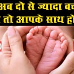 new rule of 2 child, new policy of government, two child policy india, having a third child in india, india news, news in hindi