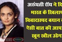 statement against india, arundhati roy, arundhati roy paresh rawal, arundhati roy tweet, arundhati roy statement, www.aagazindia.com, aagaz india news