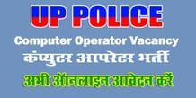 up police computer operator online form 2017, up police computer operator vacancy 2017, up police recruitment, computer operator jobs, computer operator job in up government, up police bharti, up police vacancy latest news in hindi, up police bharti news today, उत्तर प्रदेश पुलिस भर्ती समाचार, उत्तर प्रदेश पुलिस भर्ती एवं पदोन्नति बोर्ड lucknow, uttar pradesh, sarkari result, sarkari result in hindi, sarkariresult.com, aagazindia.com, aagaz india news, uppolice.gov.in, upprpb recruitment 2017