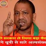 aagaz india news, www.aagazindia.com, yogi adityanath, yogi adityanath news, yogi adityanath news in hindi, yogi adityanath news today, yogi adityanath wikipedia in hindi