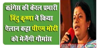 bindu krishna congress, Bindu Krishna - Wikipedia, bindu krishna congress leader, bindu krishna congress speech, bindu krishna latest news, bindu krishna breaking news, news in hindi, aagaz india news, www.aagazindia.com
