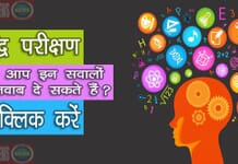 GK in Hindi, GK Quiz, GK Capsule, General Knowledge Questions, GK Practice Tests, general knowledge quiz in hindi, gk quiz in hindi with answers, online gk test in hindi for railway, gk in hindi current affairs, gk in hindi samanya gyan, hindi general knowledge, hindi gk quiz, gk questions, general knowledge 2017, general knowledge in hindi, www.aagazindia.com, aagaz india news