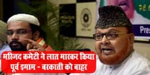 breaking news, latest news in hindi, aagaz india news, imam barkati, imam barkati kolkata, imam barkati wiki, imam barkati youtube, maulana nurur rahman barkati, www.aagazindia.com
