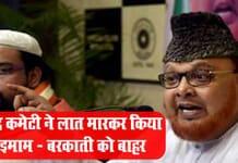 breaking news, latest news in hindi, aagaz india news, imam barkati, imam barkati kolkata, imam barkati wiki, imam barkati youtube, maulana nurur rahman barkati, www.aagazindia.com