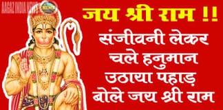 hanuman chalisa mp3, hanuman chalisa, hanuman chalisa hindi, hanuman ji, hanuman chalisa video, www.aagazindia.com, aagaz india news