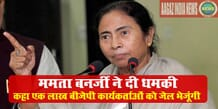 mamta said i will arrest 1 lakh bjp member if any of TMC member get arrested, mamta banerjee, mamta banerjee latest news, mamta banerjee news hindi, west bengal news, www.aagazindia.com, aagaz india news, ममता बनर्जी न्यूज़ हिन्दी