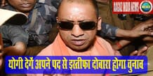 yogi adityanath, yogi adityanath news today, yogi adityanath news in hindi, yogi adityanath news, yogi adityanath wikipedia in hindi, www.aagazindia.com, aagaz india news