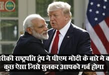 Modi And Trump, Modi And Trump Meet, Modi And Trump Similarities, Modi And Trump Relationship, Modi In Usa 2017, Modi In Usa Parliament, Modi In Usa Latest, Modi In Usa Speech