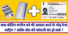 polls, poll news, plan, machine, voting machine, local stores, local places, branded items, evm machine photo, evm and aadhar card