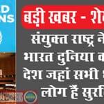 india news, breaking news, indian politics news, viral news, india news in hindi, viral news in hindi