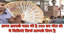200 note video, new 200 note india, india video, india viral video, news on indian currency, viral india, aagaz india news