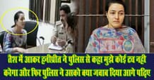 honeypreet, honeypreet kaur, honeypreet insan age, honeypreet insan wiki, honeypreet news, honeypreet insan latest news, honeypreet arrested, honeypreet insan photo, honeypreet insan husband, honeypreet video, aagaz india news, www.aagazindia.com