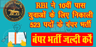 RBI Office Attendant Recruitment, RBI Office Attendant Recruitment 2017, rbi recruitment office attendant, rbi office assistant result 2017, rbi office assistant result, latest jobs report, latest jobs, latest job openings, latest jobs today, नई भर्तियाँ, सरकारी नौकरी, सरकारी भर्ती 2018