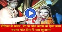 namrata damor story, namrata damor murder case, murder mystery, deepratan pcs, aagaz india news, www.aagazindia.com
