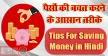Paise Bachane Ke Upay, Paise kaise Bachaye, Paise Save Karne Ka Tarika, dhan ki bachat kaise kare, money saving tips in hindi, roopye kaise bachaye, Paise Bachane Ke important Tips, How To Save Money In Hindi, Money Saving Tips
