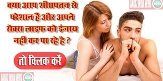 शीघ्रपतन रोकने के उपाय इन हिंदी, शीघ्रपतन का इलाज बाबा रामदेव, शीघ्रपतन का आयुर्वेदिक उपचार, जल्दी वीर्य गिरने से रोकने के उपाय, शीघ्रपतन कैसे रोके, वीर्य गाढ़ा करने के रामबाण औषधि, ज्यादा समय तक संभोग सेक्स के उपाय, virya pine ke effect in hindi, Shighrapatan ka ilaj in hindi, Shighrapatan rokne ke upay aur nuskhe