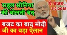 Politics,Modi,Narendra Modi,Union Budget 2018,Rahul Gandhi,Congress,BJP,Lok sabha,Bihar,UP,Nitish Kumar,Lalu Yadav,GDP,Bank,soniya Gandhi,Akhilesh Yadav,Mayawati,SP,BSP