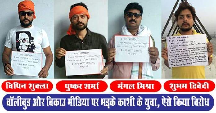 asifa case, asifa rape case, protest for justice, varanasi news, uttar pradesh news, vipin kumar shukla varanasi, pushkar sharma varanasi, mangl mishra varanasi, shubham dwiwedi varanasi