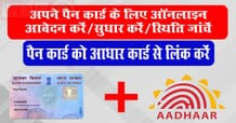 pan card,pan card online,pan card status,pan card form,pan card application,pan card details,apply pan card online,pan card application form,pan card apply,duplicate pan card,pan status,online pan card application,pan card verification,pan card number,pan card search,pan card check,nsdl pan,duplicate pan card online,pan card correction,pan card enquiry,pan verification,new pan card,pan application form,online pan application,pan card correction form,track pan card,pan card status by pan number,pan card status by name and date of birth