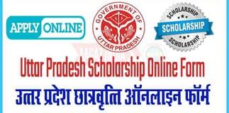 Uttar Pradesh Scholarship Online Form