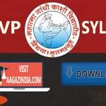 MGKVP Syllabus,MGKVP Syllabus 2018, MGKVP Syllabus PDF, MGKVP exam Syllabus