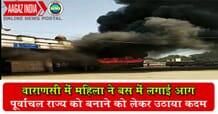varanasi bus stand attack, attack by female activist in varanasi, mahila ne lagai bus me aag, varanasi news in hindi, varanasi news, varanasi live news