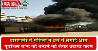 varanasi bus stand attack, attack by female activist in varanasi, mahila ne lagai bus me aag, varanasi news in hindi, varanasi news, varanasi live news