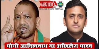 yogi adityanath, akhilesh yadav, online poll