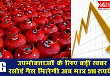 lpg price down, bjp government news, lpg gas price, lpg gas price down