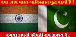 क्या आप भारत-पाकिस्तान युद्ध चाहते हैं, india pakistan war, india pakistan war online poll, india pakistan war online vote