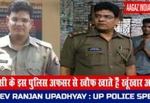 rajeev ranjan upadhyay, rajeev ranjan, up police special news